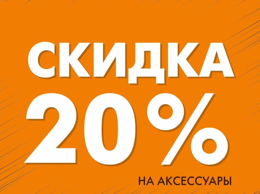 Скидка 20% на все аксессуары